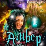 Амбер. Магическая Академия читать онлайн