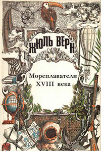 История великих путешествий. Том 2. Мореплаватели XVIII века читать онлайн