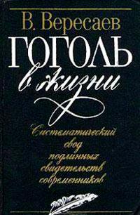 Гоголь в жизни читать онлайн