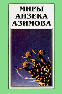 Миры Айзека Азимова. Книга 11 читать онлайн