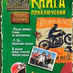 Лучшие приключения для мальчиков (сборник) читать онлайн