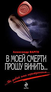 В моей смерти прошу винить… (сборник) читать онлайн