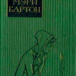 Мэри Бартон читать онлайн