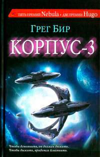 Корпус-3 читать онлайн
