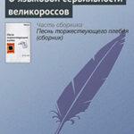 О языковой сервильности великороссов читать онлайн