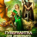 Гувернантка для драконьего принца (СИ) читать онлайн
