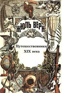 История великих путешествий. Том 3. Путешественники XIX века читать онлайн