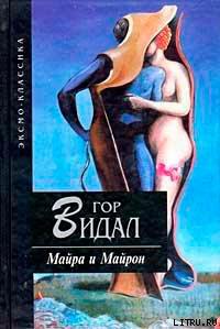 Майра читать онлайн