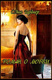 Роман о любви (ЛП) читать онлайн