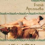 Тимандра Критская: меч Эроса читать онлайн