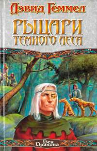 Рыцари темного леса читать онлайн