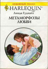 Метаморфозы любви читать онлайн