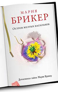 Остров желтых васильков читать онлайн