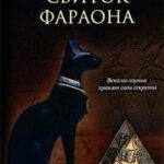 Свиток фараона читать онлайн