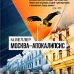 Москва—Апокалипсис читать онлайн