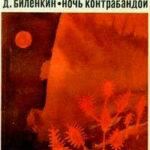 Демоны Тевтобургского замка читать онлайн