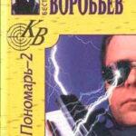 Убийца для Пономаря читать онлайн