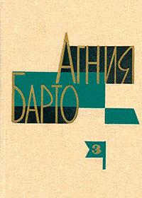 Агния Барто. Собрание сочинений в 3 томах. Том 3 читать онлайн