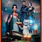 Высшая правовая магическая академия. Ловушка для высшего лорда читать онлайн