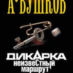 Дикарка. Чертово городище читать онлайн
