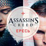 Assassin's Creed. Ересь читать онлайн