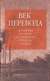 Век перевода (2006) читать онлайн