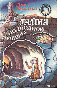 Тайна подводной пещеры читать онлайн