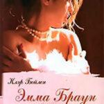 Эмма Браун читать онлайн