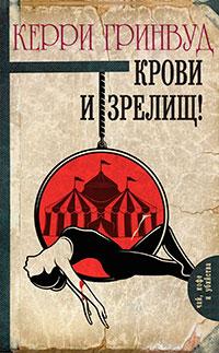 Крови и зрелищ! читать онлайн