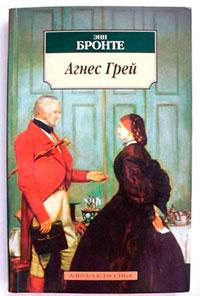 Агнес Грей читать онлайн