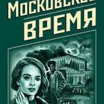 Московское время читать онлайн