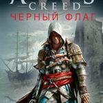 Assassin's Creed. Черный флаг читать онлайн