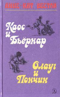Каос и Бьёрнар читать онлайн