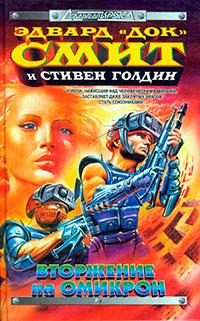 Вторжение на Омикрон читать онлайн