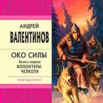 Волонтеры Челкеля читать онлайн