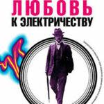 Любовь к электричеству: Повесть о Леониде Красине читать онлайн