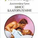 Мисс Благоразумие читать онлайн