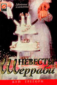 Невесты Шерраби читать онлайн