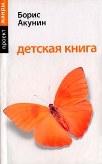 Детская книга для мальчиков читать онлайн