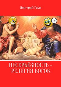 Несерьёзность – религия богов читать онлайн