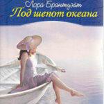 Под шепот океана читать онлайн