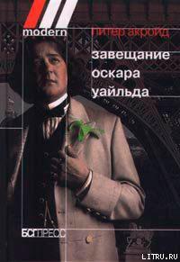 Завещание Оскара Уайльда читать онлайн