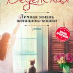 Личная жизнь женщины-кошки читать онлайн