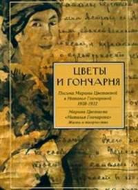 Письма (1859) читать онлайн