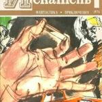 Искатель. 1976. Выпуск №1 читать онлайн