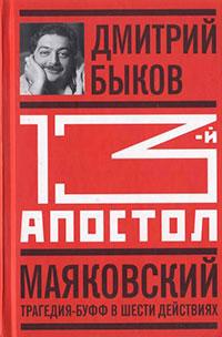 Тринадцатый апостол. Маяковский: Трагедия-буфф в шести действиях читать онлайн