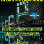 Приключения либроманта в СССР (СИ) читать онлайн