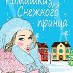 Ромашка для Снежного принца читать онлайн