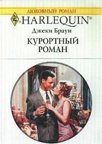 Курортный роман читать онлайн