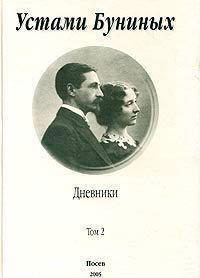 Устами Буниных. Том 2. 1920-1953 читать онлайн